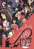 La nuit américaine - DVD movie cover (xs thumbnail)