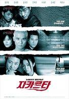 Jakarta - South Korean Movie Poster (xs thumbnail)