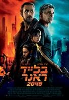 Blade Runner 2049 - Israeli Movie Poster (xs thumbnail)
