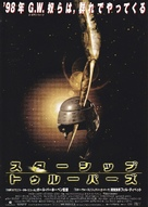 Starship Troopers - Japanese Movie Poster (xs thumbnail)