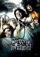 Phi tawan kab ajarn tabo - Thai Movie Poster (xs thumbnail)