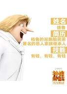 Despicable Me 3 - Chinese Movie Poster (xs thumbnail)