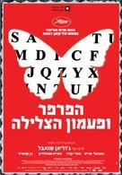 Le scaphandre et le papillon - Israeli Movie Poster (xs thumbnail)