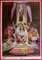 The Fifth Floor - Thai Movie Poster (xs thumbnail)