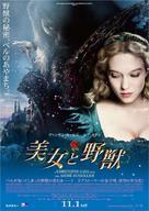 La belle & la bête - Japanese Movie Poster (xs thumbnail)