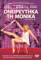 Meet Monica Velour - Greek DVD cover (xs thumbnail)