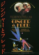 Ginger e Fred - Japanese Movie Poster (xs thumbnail)