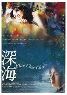 Blue Cha Cha - Japanese Movie Poster (xs thumbnail)