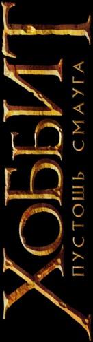 The Hobbit: The Desolation of Smaug - Russian Logo (xs thumbnail)