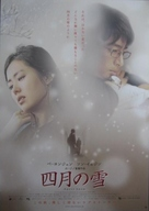Oechul - Japanese Movie Poster (xs thumbnail)
