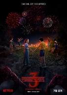 """Stranger Things"" - South Korean Movie Poster (xs thumbnail)"