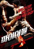 Fireball - South Korean Movie Poster (xs thumbnail)