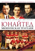United - Russian DVD cover (xs thumbnail)