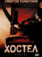 Hostel - Russian DVD cover (xs thumbnail)