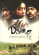 """Damo"" - South Korean Movie Cover (xs thumbnail)"