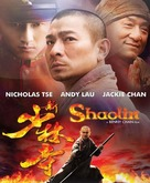 Xin shao lin si - Movie Cover (xs thumbnail)