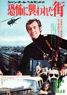 Peur sur la ville - Japanese Movie Poster (xs thumbnail)