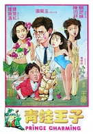 Ching wa wong ji - Hong Kong Movie Poster (xs thumbnail)