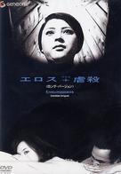 Erosu purasu Gyakusatsu - Movie Cover (xs thumbnail)