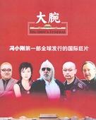 Da wan - Chinese DVD cover (xs thumbnail)