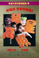 My Lucky Stars - Hong Kong Movie Poster (xs thumbnail)
