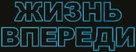 Life Ahead - Russian Logo (xs thumbnail)