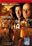 Disaster Zone: Volcano in New York - Russian DVD cover (xs thumbnail)