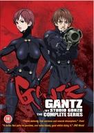 """Gantz"" - British Movie Cover (xs thumbnail)"