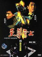 Zhi zun wu shang - Chinese DVD cover (xs thumbnail)