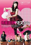 Yonguijudo Miss Shin - Japanese Movie Cover (xs thumbnail)