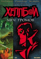 Hellboy Animated: Blood and Iron - Russian Movie Cover (xs thumbnail)