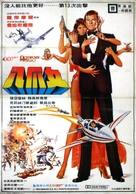 Octopussy - Taiwanese Movie Poster (xs thumbnail)