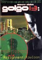 Golgo 13: Kûron no kubi - Movie Cover (xs thumbnail)