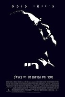 Ray - Israeli Movie Poster (xs thumbnail)