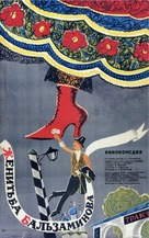 Zhenitba Balzaminova - Russian Movie Poster (xs thumbnail)
