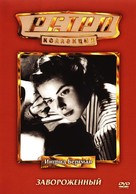 Spellbound - Russian DVD cover (xs thumbnail)