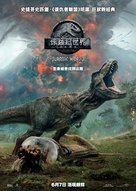 Jurassic World Fallen Kingdom - Hong Kong Movie Poster (xs thumbnail)