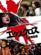 XX (ekusu kurosu): makyô densetsu - Japanese Movie Poster (xs thumbnail)