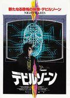 Nightmares - Japanese Movie Poster (xs thumbnail)