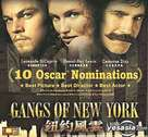 Gangs Of New York - Japanese DVD cover (xs thumbnail)