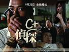 The Detective - Chinese Movie Poster (xs thumbnail)