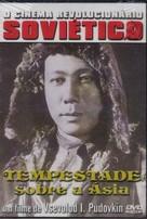 Potomok Chingis-Khana - Brazilian DVD cover (xs thumbnail)