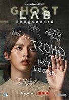 Ghost Lab - Thai Movie Poster (xs thumbnail)