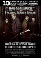 True Grit - Bulgarian Movie Poster (xs thumbnail)