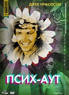 Psych-Out - Russian Movie Cover (xs thumbnail)