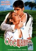 Vaada - Russian DVD movie cover (xs thumbnail)