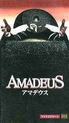 Amadeus - Japanese Movie Cover (xs thumbnail)