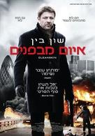 Cleanskin - Israeli Movie Poster (xs thumbnail)