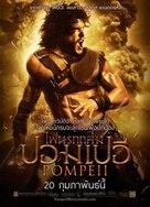 Pompeii - Thai Movie Poster (xs thumbnail)