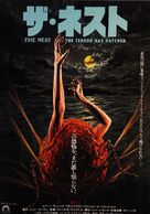 The Nest - Japanese Movie Poster (xs thumbnail)